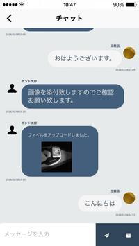 bond chat manager screenshot 3