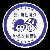 바른문상생활- 한방에 5000원 문화상품권 icon