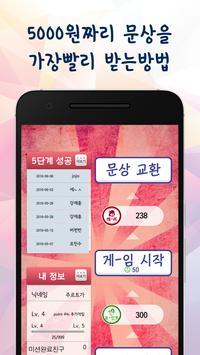 바른문상생활- 한방에 5000원 문화상품권 screenshot 1