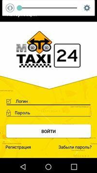 МотоТакси 24 - Водитель poster