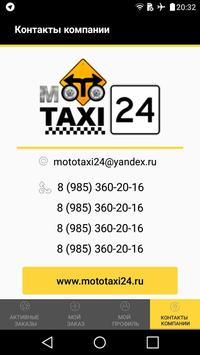 МотоТакси 24 - Водитель apk screenshot