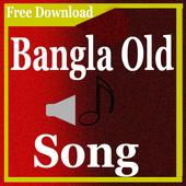বাংলা পুরাতন গান HD icon