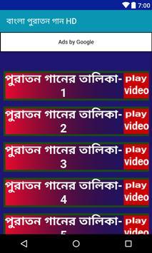 বাংলা পুরাতন গান HD apk screenshot