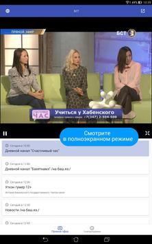 BST apk screenshot