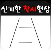 신기한 착시현상 icon