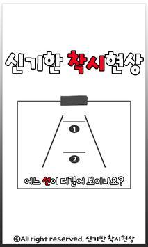 신기한 착시현상 poster