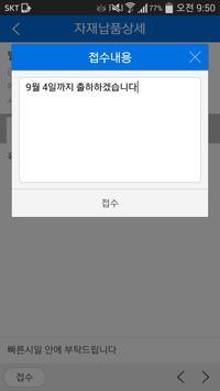 잡자재관리 screenshot 6