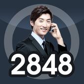 이판사판 대리운전 - 28482848 icon