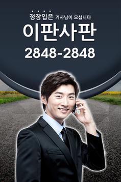 이판사판 대리운전 - 28482848 poster