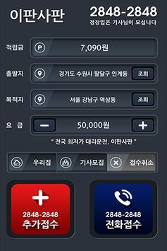 이판사판 대리운전 - 28482848 apk screenshot