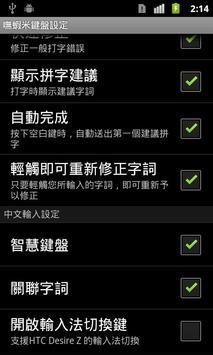 嘸蝦米輸入法 screenshot 4