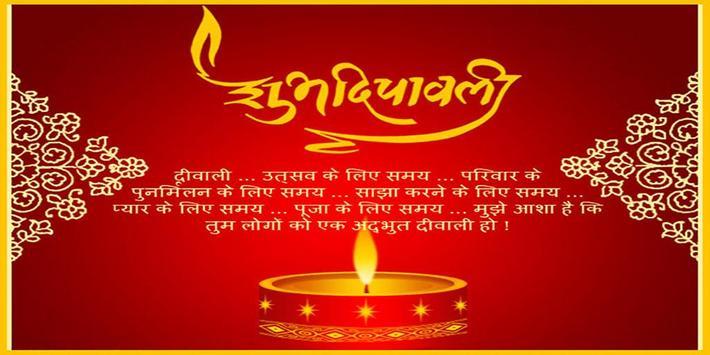 Diwali WhattsApp HINDI poster