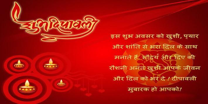 Diwali WhattsApp HINDI screenshot 1