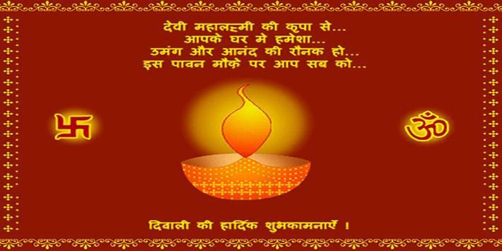 Diwali WhattsApp HINDI screenshot 2