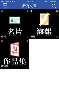 適性學習平台:印刷設計 screenshot 2