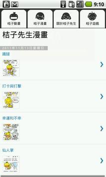 桔子先生舒壓療癒漫畫 poster