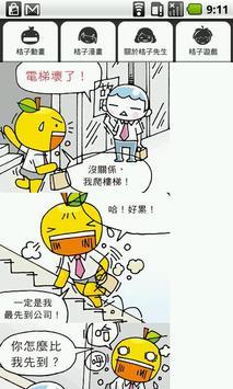 桔子先生舒壓療癒漫畫 apk screenshot