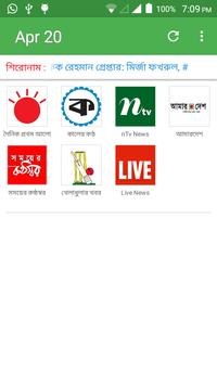 bd News (বাংলা) poster