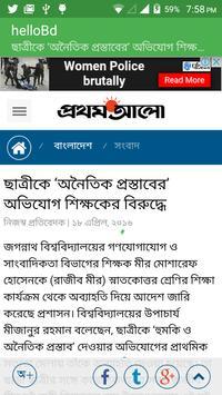 bd News (বাংলা) screenshot 2