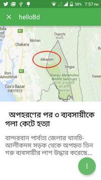 bd News (বাংলা) screenshot 3