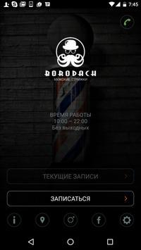 Borodach Barbershop poster