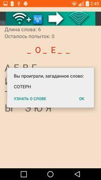 Отгадай слово apk screenshot