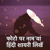 Hindi Shayari Latest 2020 Friendship Dosti Shayri icon