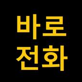 전화 바로 위젯 icon