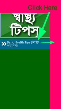 হেলথ্ টিপস - Health Tips poster