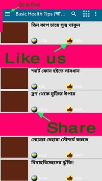 হেলথ্ টিপস - Health Tips screenshot 1