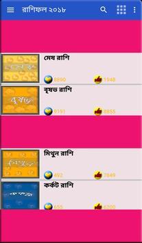 Rashi রাশিফল horoscope 2018 screenshot 1