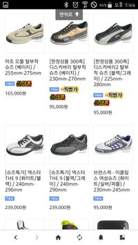 볼링몰 apk screenshot