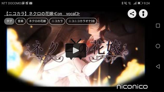 ニコカラ apk screenshot