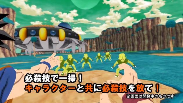BotsNew DBZ ハチャメチャバトルVR (ボッツニュー ドラゴンボール Z) screenshot 2