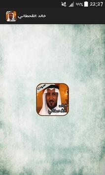 خالد القحطاني poster