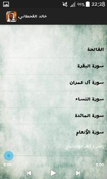 خالد القحطاني screenshot 1