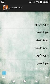 خالد القحطاني screenshot 2