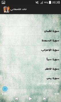 خالد القحطاني screenshot 3