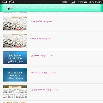 فضائل سور القران الكريم apk تصوير الشاشة
