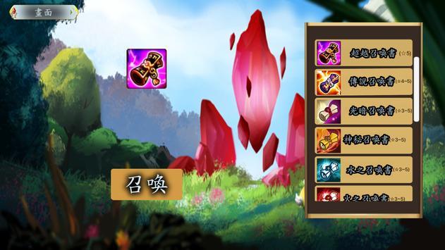 魔靈召喚 模擬器 screenshot 1