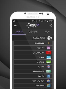 بث مباشر للمباريات - MobeIN apk screenshot