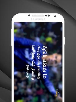 بث مباشر للمباريات - MobeIN تصوير الشاشة 5