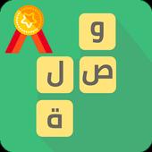 وصلة - النسخة الذهبية الجديدة icon