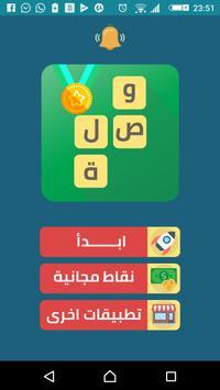 وصلة - النسخة الذهبية الجديدة screenshot 1