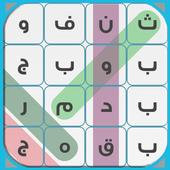 لعبة كلمة السر - أخر إصدار 2018 icon