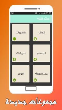 لعبة كلمة السر - أخر إصدار 2018 apk screenshot