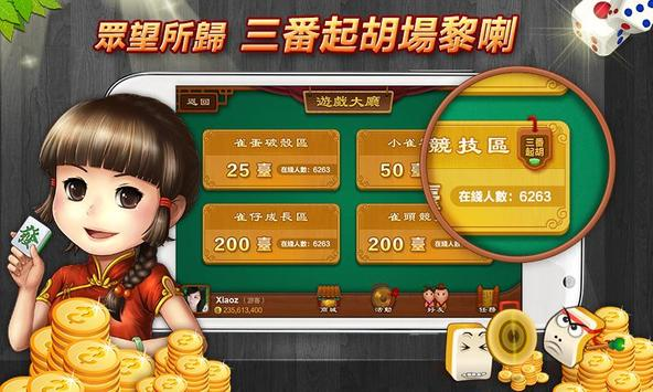 博雅十三張麻雀 apk screenshot