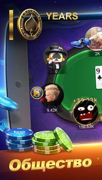 Poker Texas Русский постер