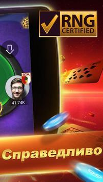Poker Texas Русский screenshot 14