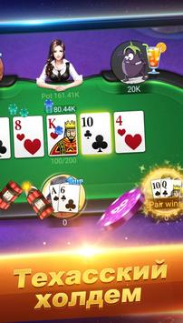 Poker Texas Русский скриншот приложения